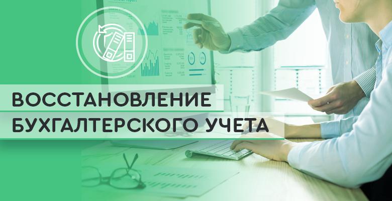 Бухгалтер для восстановления бухгалтерского учета вакансии прайс бухгалтерские услуги новосибирск
